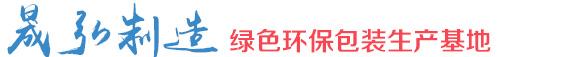 沈阳晟弘包装材料制造有限公司